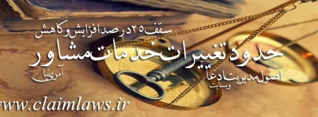 TAGHYIR-KHADAM-MOSHAVER