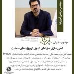 اولین همایش تخصصی مدیریت ادعا-دانشگاه نهران
