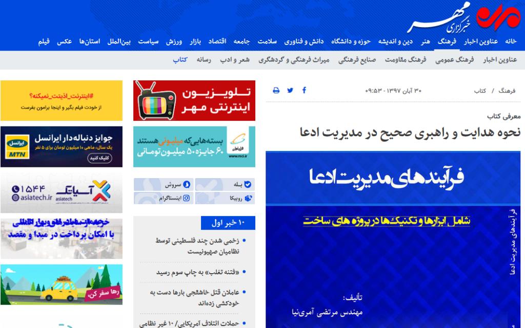 خبرگزاری مهر - کتاب فرآیندهای مدیریت ادعا